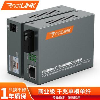 netLINK HTB-4100 ABギガ単一モード単一繊維ファイバトランシーバ光電子変換器ビジネスレベル外付け電源SCインターフェースのペアは0-3 KMである。