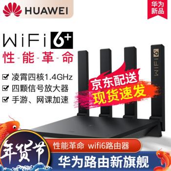 HUAWEIAX 3 Proの新製品は、全ギガWiFi 6無線ルータ家庭用デュアルバーン四核Wi-Fi-Fi中継器高速壁に強いmesh 5 G AX 3 proブラック【性能旗艦が好ましい】