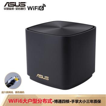 ASUS ASUS XD 4霊耀小魔方分布式ルータ/WiFi 6/単体/Broadcom四核/三年品質保証/ブラック
