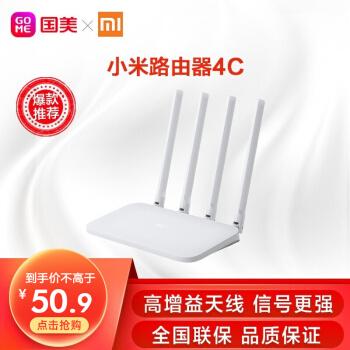 MI(MI)ルータギガ4 C/4 Aミニ300 M高速Wifi-Fi中継器知能壁に強い家庭用企業ルータMIルータ4 C