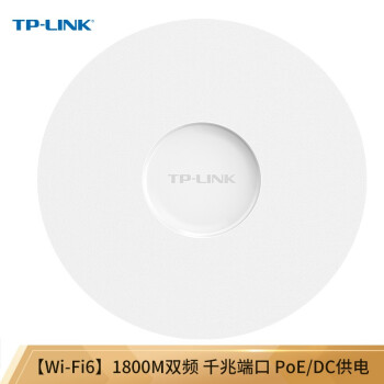 【WIFI 6】TP-LINK無線AX 1800デュアルバーンギガ吸頂式AP家庭用商用大電力5 Gカバー標準POE給電TL-XAP 1807 GC-PoE/DC