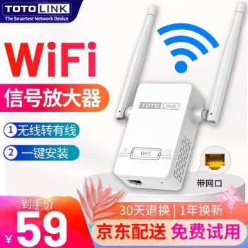 TOTOLINK Wi-Fi中継器壁に強い無線中継器WIFI増強無線ルータ拡張器信号増強器300 M