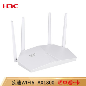 新华三(H 3 C)NX 18 Plus WiFi 6ルータAX 1800无线家庭用5 Gデュアルアルアルバーンド电竞ルートの双ギガファイバーブロードバンドWIFI壁に强い