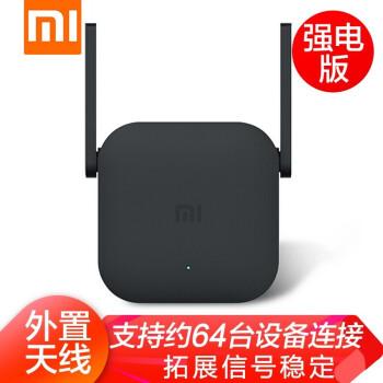 MI(MI)WiFi-Fi中継器pro無線信号増强器携帯ルータ信号中継器MIWiFiアンプPro