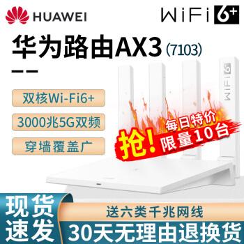 【wifi 6+】HUAWEIルータAX 3家庭用無線Wifi 6フルギガドゥ高速壁に強いwifi-Fi中継器mesh 5 G HUAWEIAX 3ルータホワイト7103【2年品質保証】