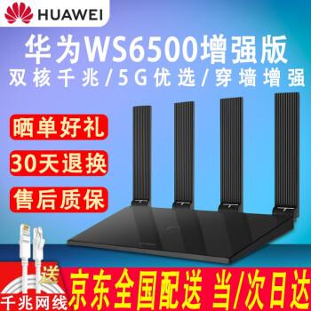 【新品】HUAWEIルータWS 650無線家庭用壁に強いルータギガルド5 G高速インテリジェントwifiブロードバンドWi-Fi中継器オイル漏れ器WS 650ギガ拡張版(ギガネット線付き)