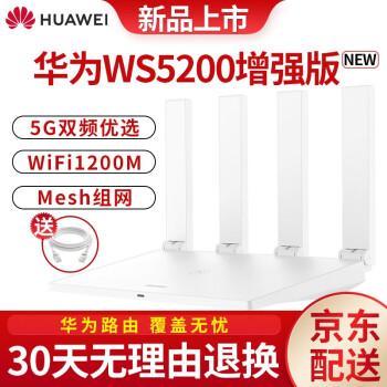 【七倉直発】HUAWEIルータWS 650拡張版家庭用ギガルド無線信号拡張版wifi壁に強い無線ルータ5 G WS 5200拡張版NEW(ギガアップグレードモデル)はIPTVをサポートします。