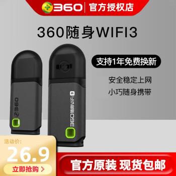 360はWiFi 3世代の無限流量のルータのミニ無線LANカードのUSBデスクトップコンピュータを身につけて無料で携帯電話のwifiフリーカード360を携帯してWiFi 3【クールブラック】を身につけます。