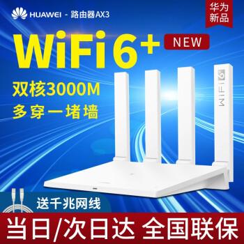【WiFi 6+】HUAWEIAX 3無線ルータギガ家庭用デュアルバーン5 G好ましいwifi-Fi中継器高速壁に強いmesh wifi 6+(独立Wi-Fi中継器2個内蔵)