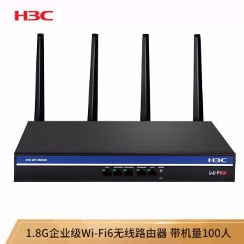 華三(H 3 C)GR-1800 AX 1.8 G企業級Wi-Fi 6無線ルータ