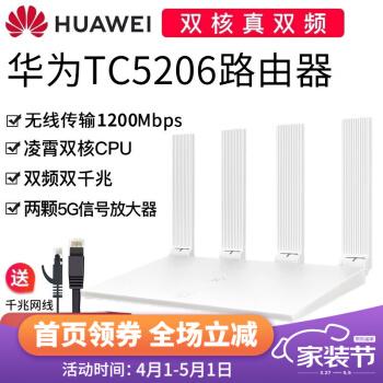 HUAWEI(HUAWEI)インテリジェントデュアルバーン5 GルータギガWifi信号拡大器中継器無線壁に強い家庭用光ファイバMeshネットワークTC 5206(家庭用デュアルアルフルギガ)+10メートル網線