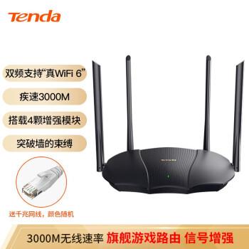 Tenda AX 12 wifi 6ギガルータ信号拡張版ワイヤレス家庭用5 Gデュアルバーン3000 MWi-Fi通信速度フラッグシップゲームルート