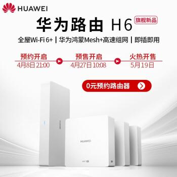 【新型wifi 6】HUAWEI無線ルータH 6デュアルバーン5 G全屋wifiカバー分散パネルap-Fi中継器Mesh全屋WiFi 6+(一ドラッグ三)